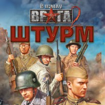 В тылу врага (Soldiers: Heroes of World War 2)
