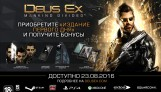 Deus Ex Mankind Divided Day One Edition